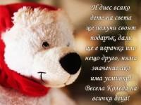 И днес всяко дете на света ще получи своят подарък, дали ще е играчка или нещо друго, няма значение ако има усмивки! Весела Коледа на всички деца!