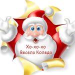 Хо хо хо Весела Коледа
