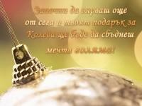 Започни да вярваш още от сега и твоят подарък за Коледа ще бъде да сбъднеш мечта голяма!