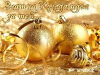 Златна Коледа идва за теб