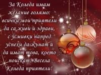 За Коледа имам желание голямо: всички мои приятели да са живи и здрави, с усмивки напред успехи да жънат и да имат това, което поискат! Весела Коледа приятели!