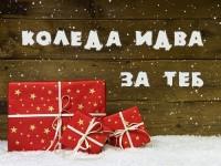 Коледа идва за теб