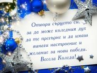 Отвори сърцето си, за да може коледния дух да те прегърне и да имаш винаги настроение и желание за нови победи. Весела Коледа!