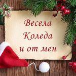 Весела Коледа и от мен