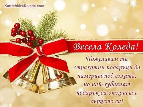 Пожелавам ти страхотни подаръци да намериш под елхата, но най-хубавият подарък да откриеш в сърцето си! Весела Коледа!