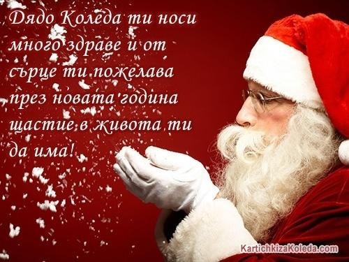 Дядо Коледа ти носи много здраве и от сърце ти пожелава през новата година щастие в живота ти да има!