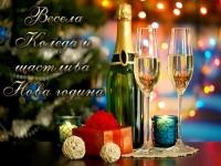 Весела Коледа и щастлива Нова година