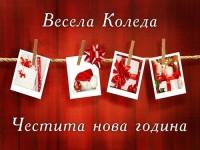 Весела Коледа. Честита нова година.