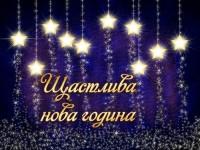 Щастлива нова година