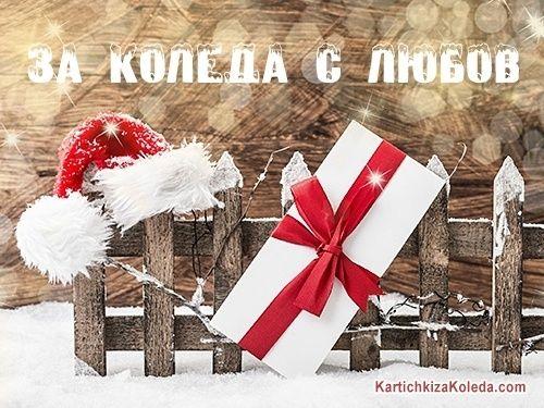 За Коледа с любов