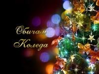 Обичам Коледа