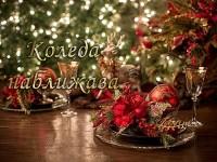 Коледа наближава