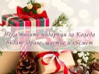 Нека твоите подаръци за Коледа бъдат здраве, щастие и късмет
