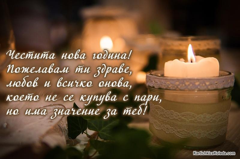 Новогодишно пожелание за теб