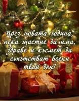 През новата година, нека щастие да има
