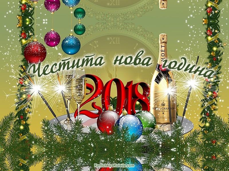 Честита нова 2018 година