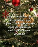 Пожелавам ти най-хубавата нова година