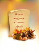 Весели празници и много здраве