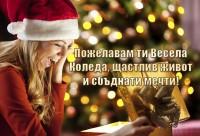 Пожелавам ти весела Коледа