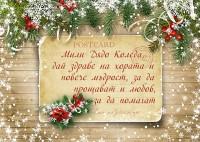 Мили Дядо Коледа, дай здраве на хората