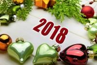 Честита 2018 година