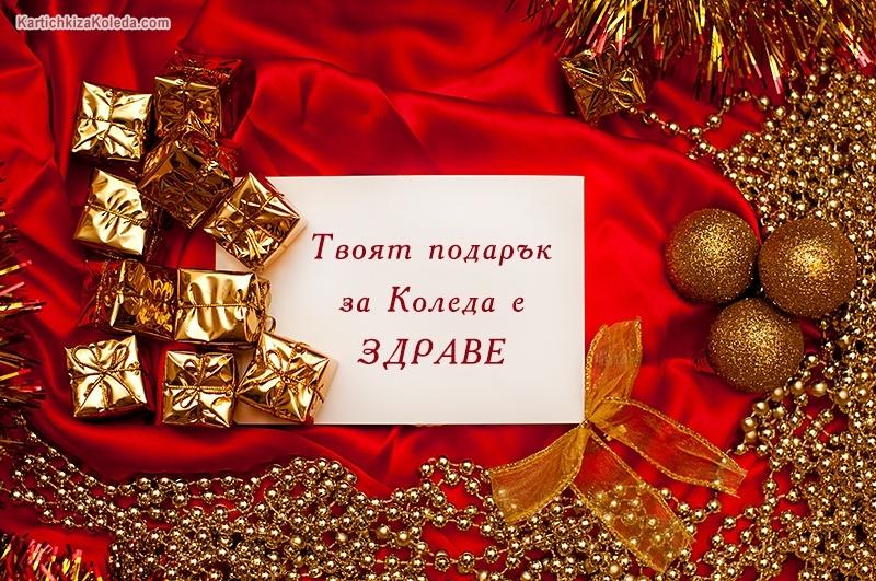 Твоят подарък за Коледа е ЗДРАВЕ