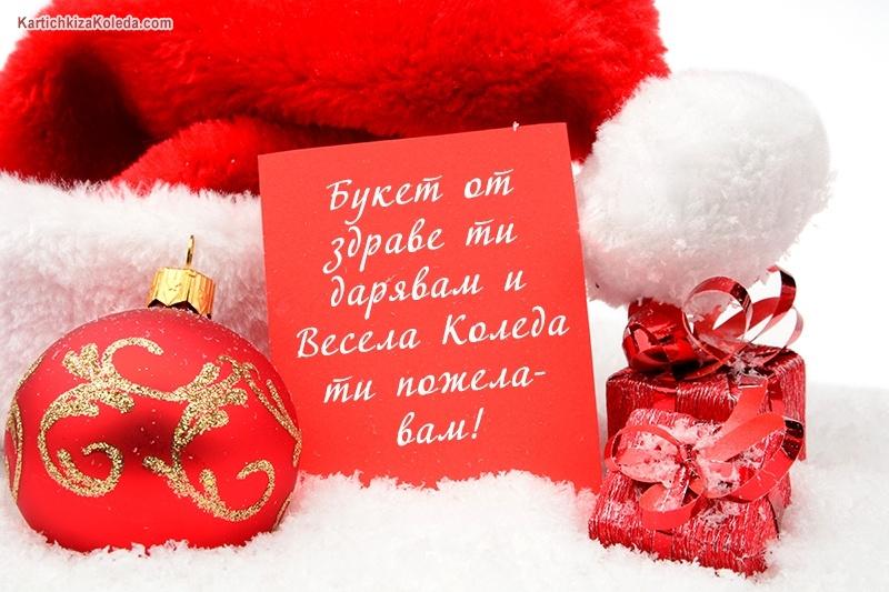 Букет от здраве ти дарявам и Весела Коледа ти пожелавам!