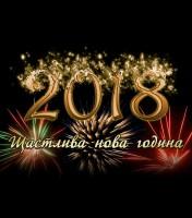 Щастлива нова 2018 година