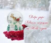 Добро утро. Весело посрещане на Нова година